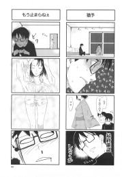 アンソロジーコミック 狂宴教書-049