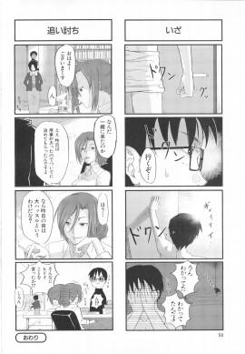 アンソロジーコミック 狂宴教書-050