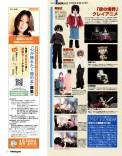 Newtype ニュータイプ 2008年4月号 空の境界 設定資料集-173