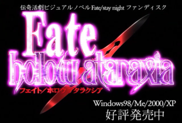 TYPE-MOON Promotion Video Collection - Fate-hollow ataraxia.mp4_snapshot_02.02.332