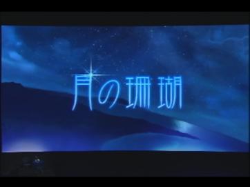 『坂本真綾の満月朗読館』最終夜『月の珊瑚』A.mp4_snapshot_00.01.453